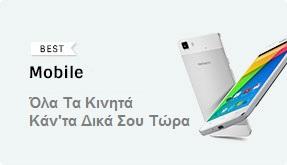 Προσφορές Κινητά Smartphones Deals